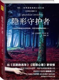隐形守护者/作者多洛蕾丝·雷东多/天津人民出版社