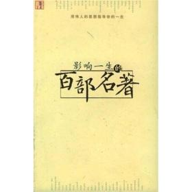 影响一生的百部名著 郭勉愈 等 当代世界出版社 9787801156020