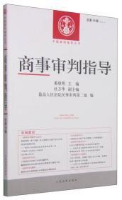 中国审判指导丛书:商事审判指导(2014年第2辑·总第38辑)