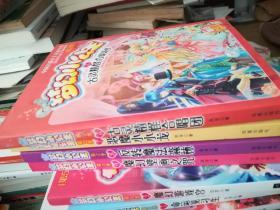 梦幻小公主 第2季6~9四册合售