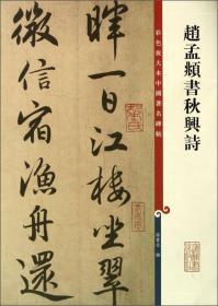 彩色放大本中国著名碑帖·赵孟頫书秋兴诗