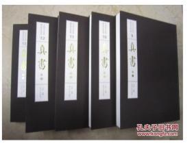 中国书法经典碑帖导临类编·真书卷中国书法经典碑帖导临类编·真书卷80316W