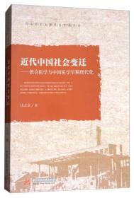近代中国社会变迁:教会医学与中国医学早期现代化/马克思主义理论与实践论丛