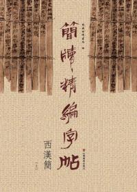 简牍精编字帖--西汉简(上)