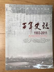志书《百年史志-重庆涪陵第五中学校志》(100年校志首刊612页全新品相多幅照片)