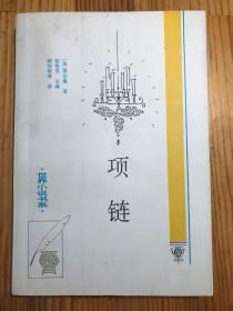 世界小说书系《项链》 莫泊桑中短篇小说选 一版一印 内页全新