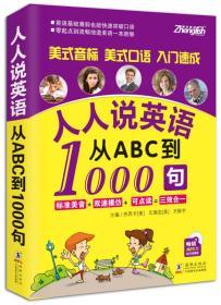 人人说英语:从ABC到1000句