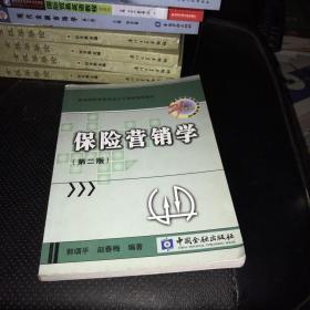 保险营销学(第二版)