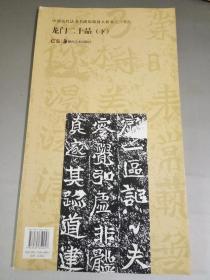 中国历代法书名碑原版放大折页系列之三十六:龙门二十品(下)