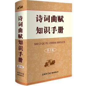 诗词曲赋知识手册(第2版) 平装