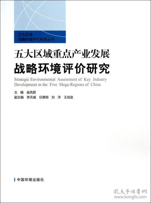 五大区域战略环境评价系列丛书:五大区域重点产业发展战略环境评价研究