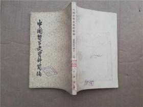 中国哲学史资料简编清代近代部分上册