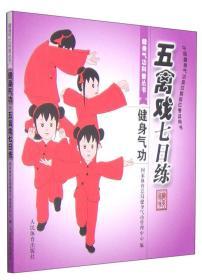 中国健身气功段位制级位考试用书·健身气功科普丛书:五禽戏七日练