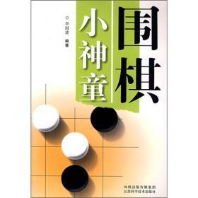 正版二手正版围棋小神童李国建9787534552199