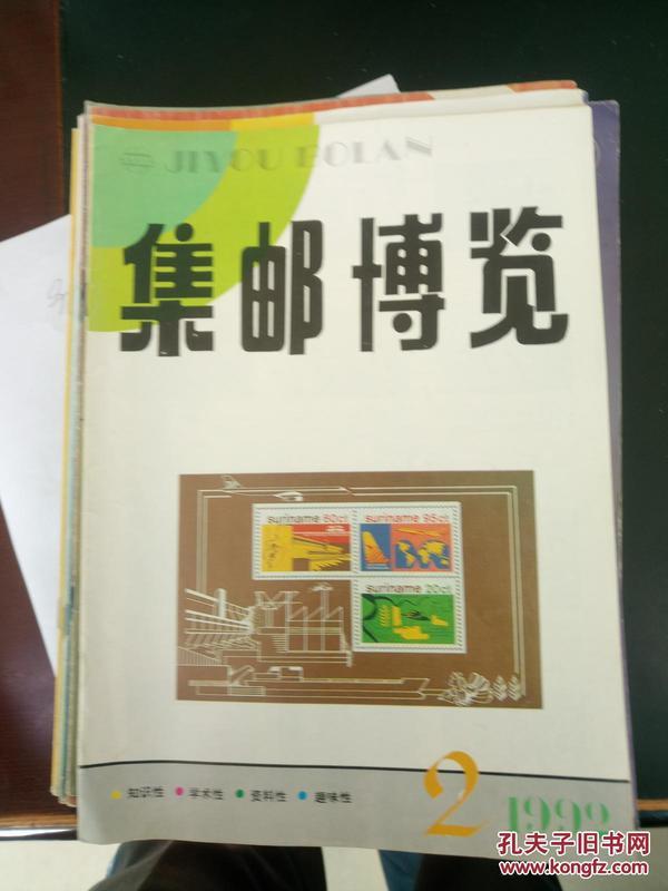 集邮博览1992.2