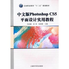 【二手包邮】中文版Photoshop CS5平面设计实用教程 刘雨瞳 彭泽