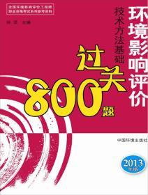 环境影响评价技术方法基础过关800题