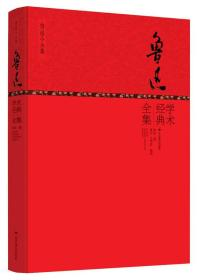 鲁迅小全集系列:鲁迅学术经典全集