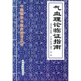 气血理论临证指南——中医理论与临床应用书