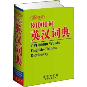 商务国际 80000词英汉词典