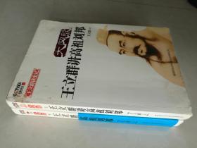 CCTV10百家讲坛:大风歌:王立群讲高祖刘邦(上下)