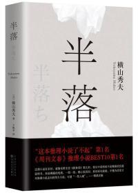 半落 横山秀夫 百花文艺出版社 9787530668887