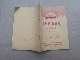 农村政治夜校试用课本第三册