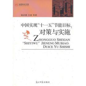 """中国实现""""十一五""""节能目标:对策与实施"""