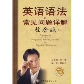 薄冰英语系列丛书:英语语法常见问题详解(综合版)