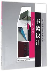 书籍设计/版式设计精品艺术丛书