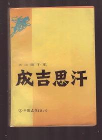 成吉思汗 (香港董千里)1984年一版一印