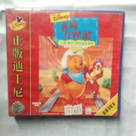 正版迪士尼 真诚与理解 CD中国录音录像出版总出版