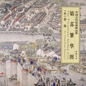 中国古代绘画精品集:姑苏繁华图