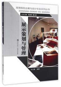 展示策划与管理/高等院校会展与设计专业系列丛书