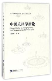 正版中国乐律学新论/音乐与舞蹈研究文丛西南师范大学出版社9787562177326ai2