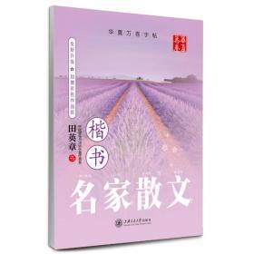 华夏万卷字帖·名家散文