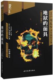 江户川乱步青年侦探全集06:地狱的面具