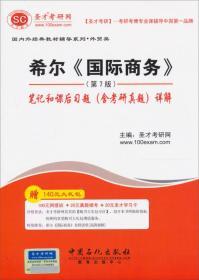 国内外经典教材辅导系列·外贸类:希尔《国际商务》笔记和课后习题(含考研真题)详解(第7版)