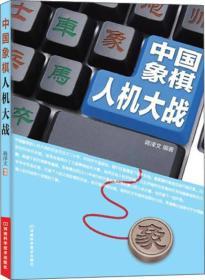 中国象棋人机大战