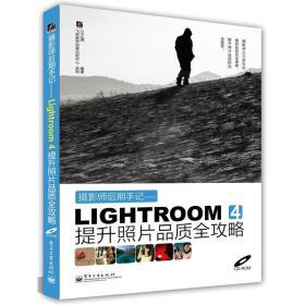 摄影师后期手记:Lightroom 4提升照片品质全攻略(全彩)