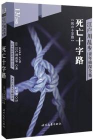 江户川乱步青年侦探全集13:死亡十字路