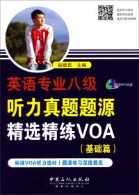 英语专业八级听力真题题源精选精练VOA
