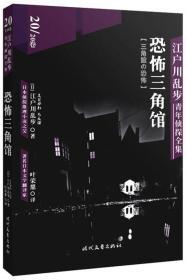 江户川乱步青年侦探全集20:恐怖三角馆