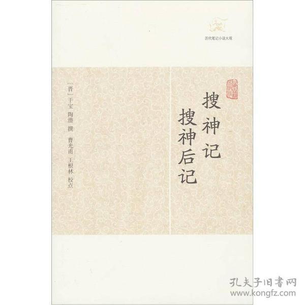 新书--历代笔记小说大观:搜神记·搜神后记