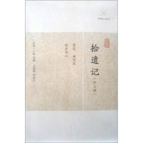 新书--历代笔记小说大观:拾遗记(外三种)
