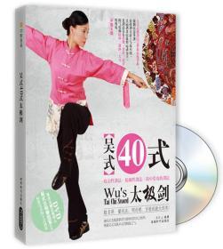 吴式40式太极剑