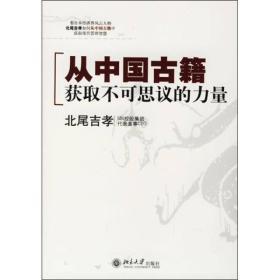 从中国古籍获取不可思议的力量