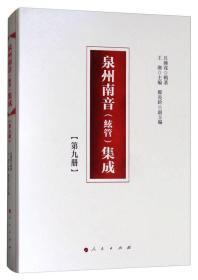 9787010178073-yl-泉州南音(絃管)集成 第九册
