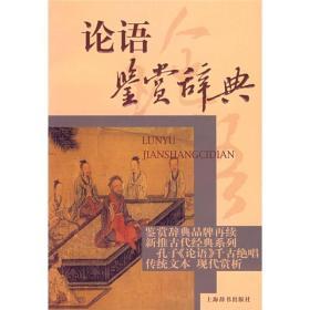 论语鉴赏辞典