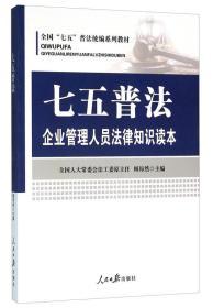 七五普法 企业管理人员法律知识读本